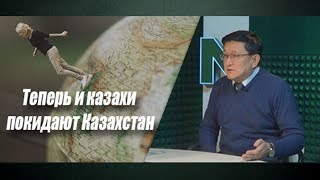 Теперь и казахи покидают Казахстан