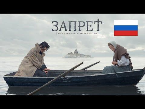 """фильм """"ЗАПРЕТ"""" трейлер RUS"""