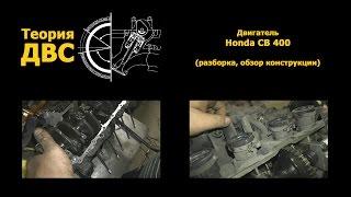 Теория ДВС: Двигатель Honda CB 400 (разборка, обзор конструкции)