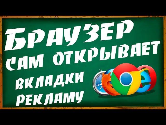 Открывается браузер с рекламой сам по себе
