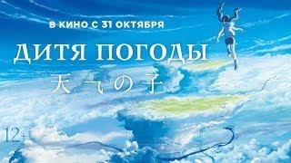 ДИТЯ ПОГОДЫ | Тизер-трейлер (SUB) | В кино с 31 октября
