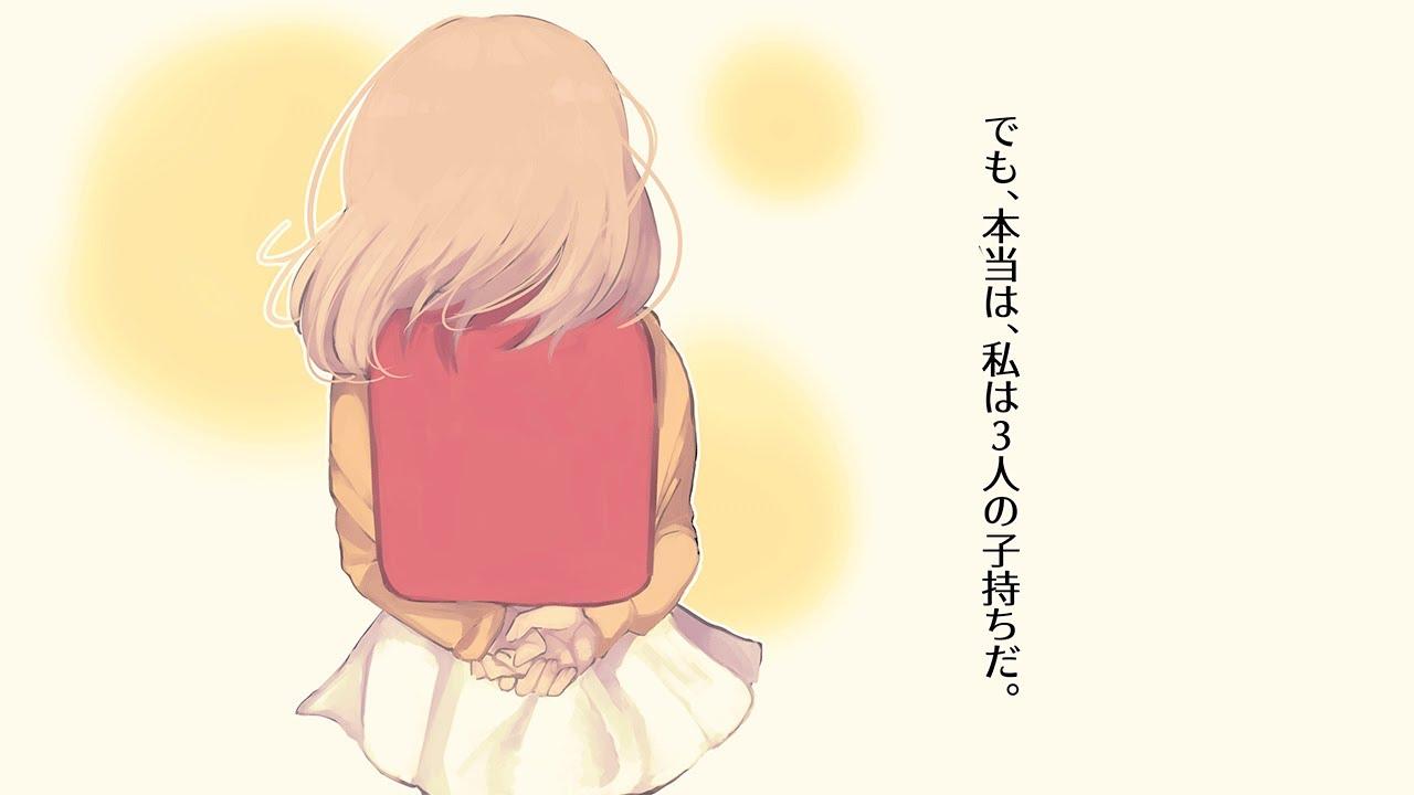 【まんが動画】私には本当はもう一人の娘がいた…【感動する話を漫画化】