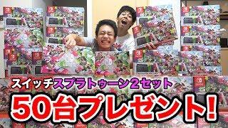 【プレゼント企画】ニンテンドースイッチ スプラトゥーン2セット50台50名様にプレゼント!