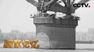 《国家记忆》 20190625 南京长江大桥 自主创新| CCTV中文国际