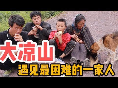 AL137集:在大凉山遇到一家四口都失明,和猫狗相依为命,小孩子没法上学,太悲惨了「Eng Sub」
