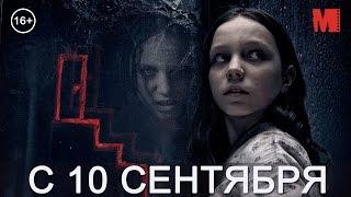 Официальный трейлер фильма «Пиковая дама: Черный обряд»