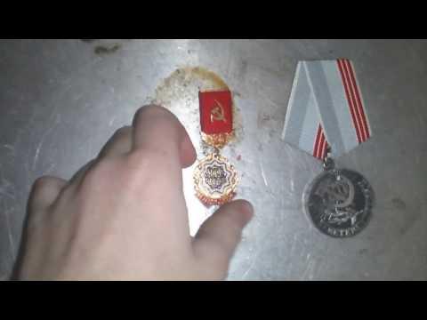 Медали ветерана труда