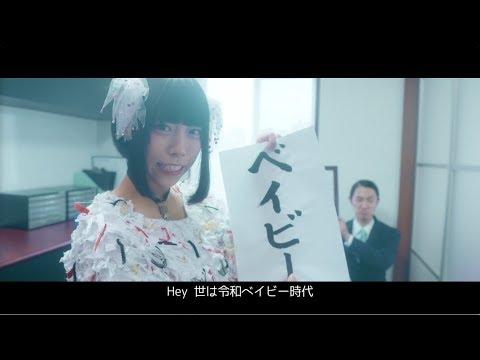 「ベイビーダンス」MUSIC VIDEO/chocol8 syndrome