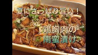 暑い日にもさっぱり美味しい南蛮漬け(^^) 調味時間約45分 材料 ○鶏胸肉...