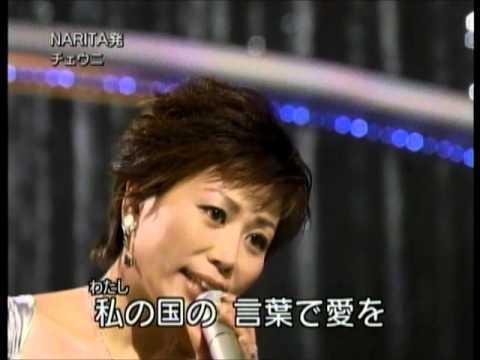 ★NARITA発★ チェウニ/2008年