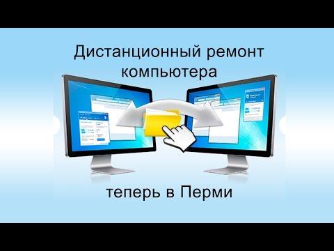 Дистанционное обслуживание компьютерной техники