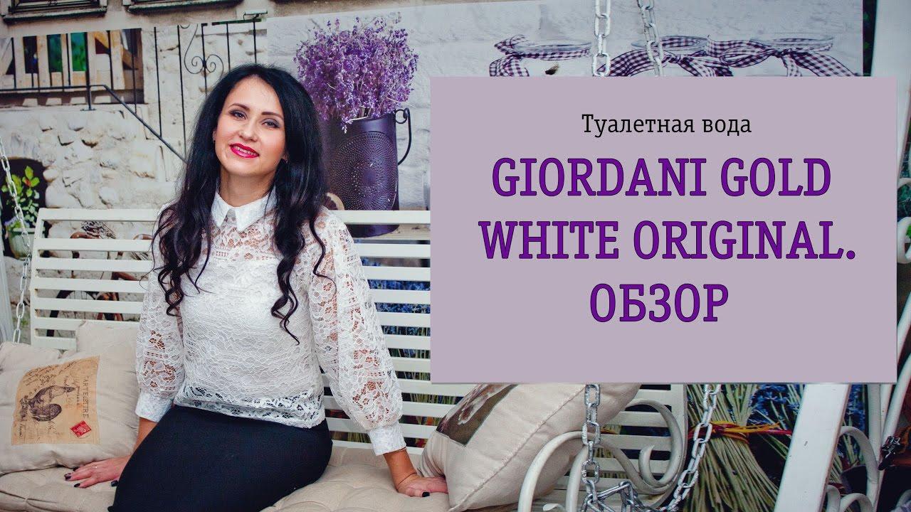 Giordni Gold White Original Youtube Giordani
