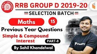 12:30 PM - RRB Group D 2019-20 | Maths by Sahil Khandelwal | Simple & Compound Interest PYQ (Part-8)