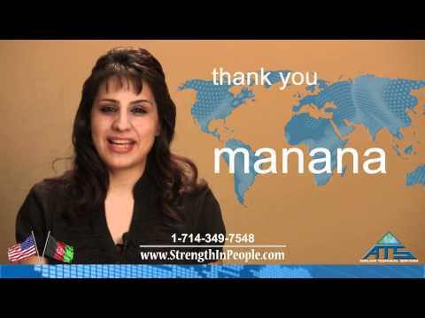 ATS Pashto Language Training Program Introduction