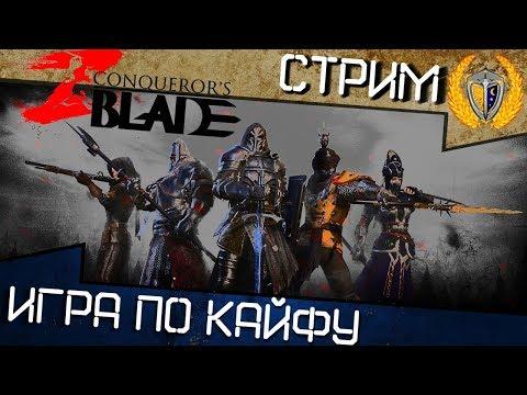 Conqueror_s Blade Посмотрим что за игра