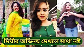 Dighi (দিঘী) New TikTok Musically Video   Best Bangla Funny Comedy Videos 2019