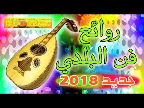 الأجواء احلى مع هذه الموسيقى الجميلة  MUSIC BELDI SAMITA 2019