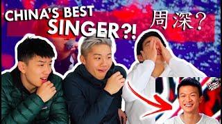 THE BEST SINGER IN CHINA?! REACTING TO ZHOU SHEN MEMORY - 美國華裔第一次看中國的周深會有甚麼反應呢?