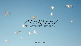 ALEKSEEV –Чувствую душой (teaser)
