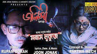 MOROME NUBUJE (Music Video)   Dalimi 2019   Rupam Borah   Joon Jonak   Bhaskar   Riya   Partha