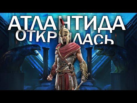 """Обзор """"СУДЬБЫ АТЛАНТИДЫ"""" для Assassin's Creed: Odyssey (ПЕРВЫЙ ЭПИЗОД The Fate Of Atlantis)"""