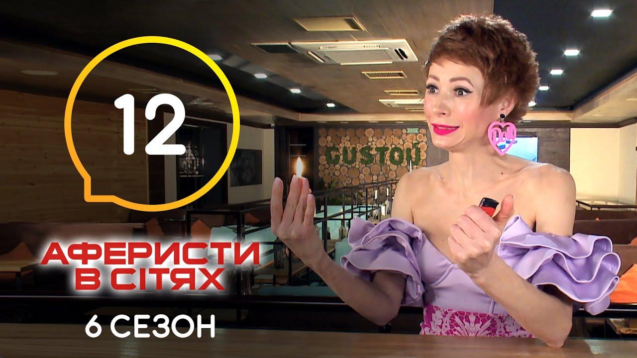 Аферисты в сетях – Выпуск 12 – Сезон 6 – 14.06.2021