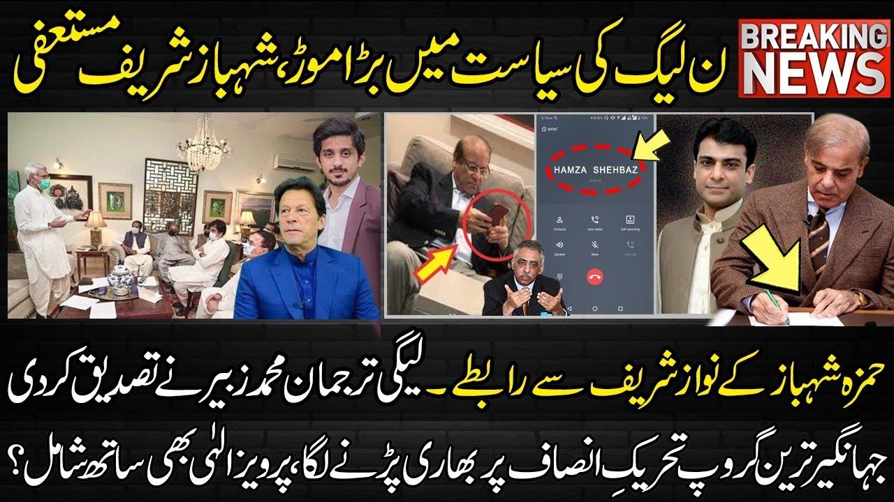 PM Imran khan's Rival Sharif Family in New Direction aftr Maryam Nawaz VS Shahbaz Sharif|Shahabuddin