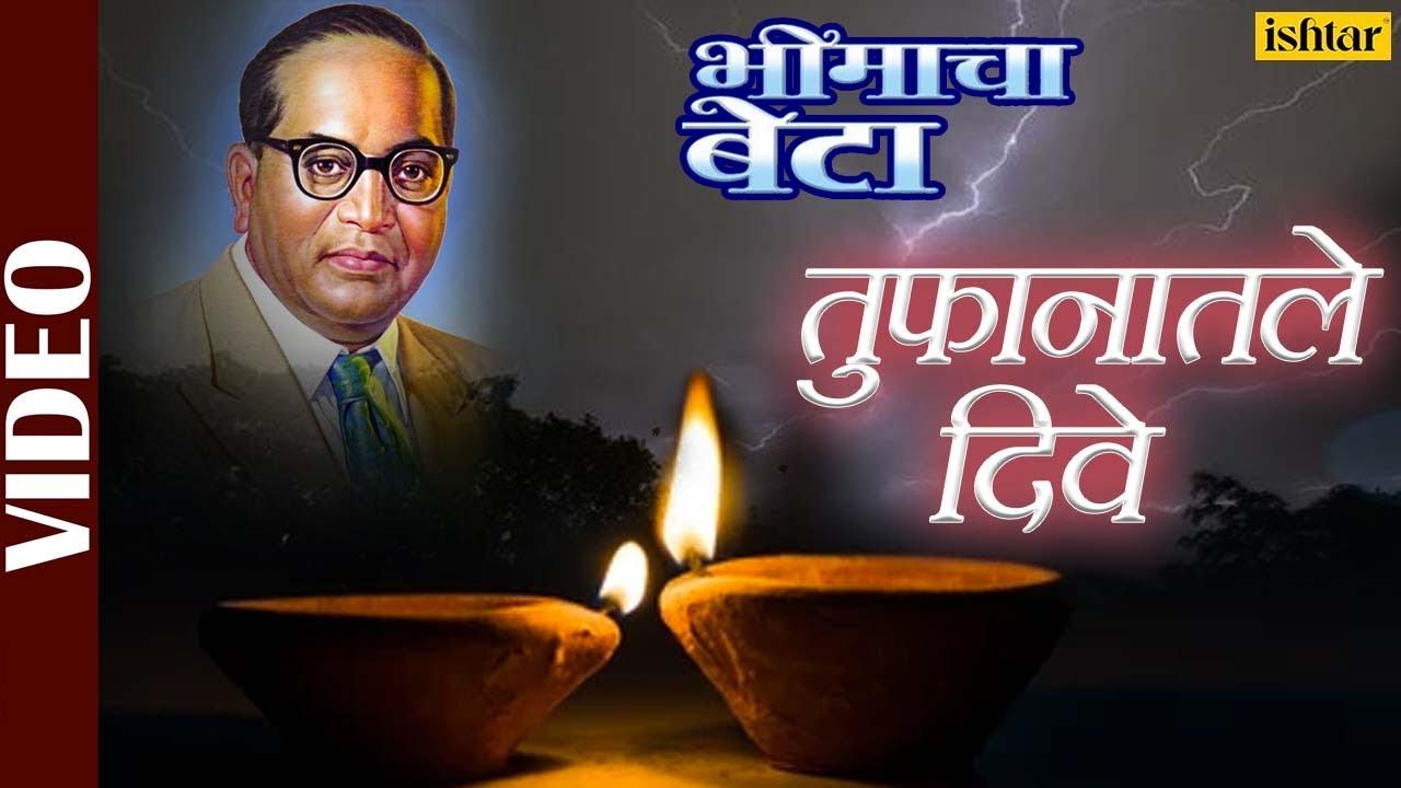 Tufanatale Dive | Bhimacha Beta | Video Song | Bhim Buddha Geete | Marathi Bhimgeete