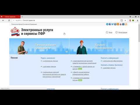 www.pfrf.ru: Личный кабинет, вход и регистрация