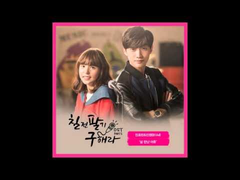Oh My Love 널 만난 이후 - Persevere, Goo Hae Ra OST Part 5