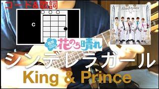 (簡単コード) King & Prince シンデレラガール ウクレレ カバー (「花のち晴れ〜花男 Next Season〜」主題歌) thumbnail