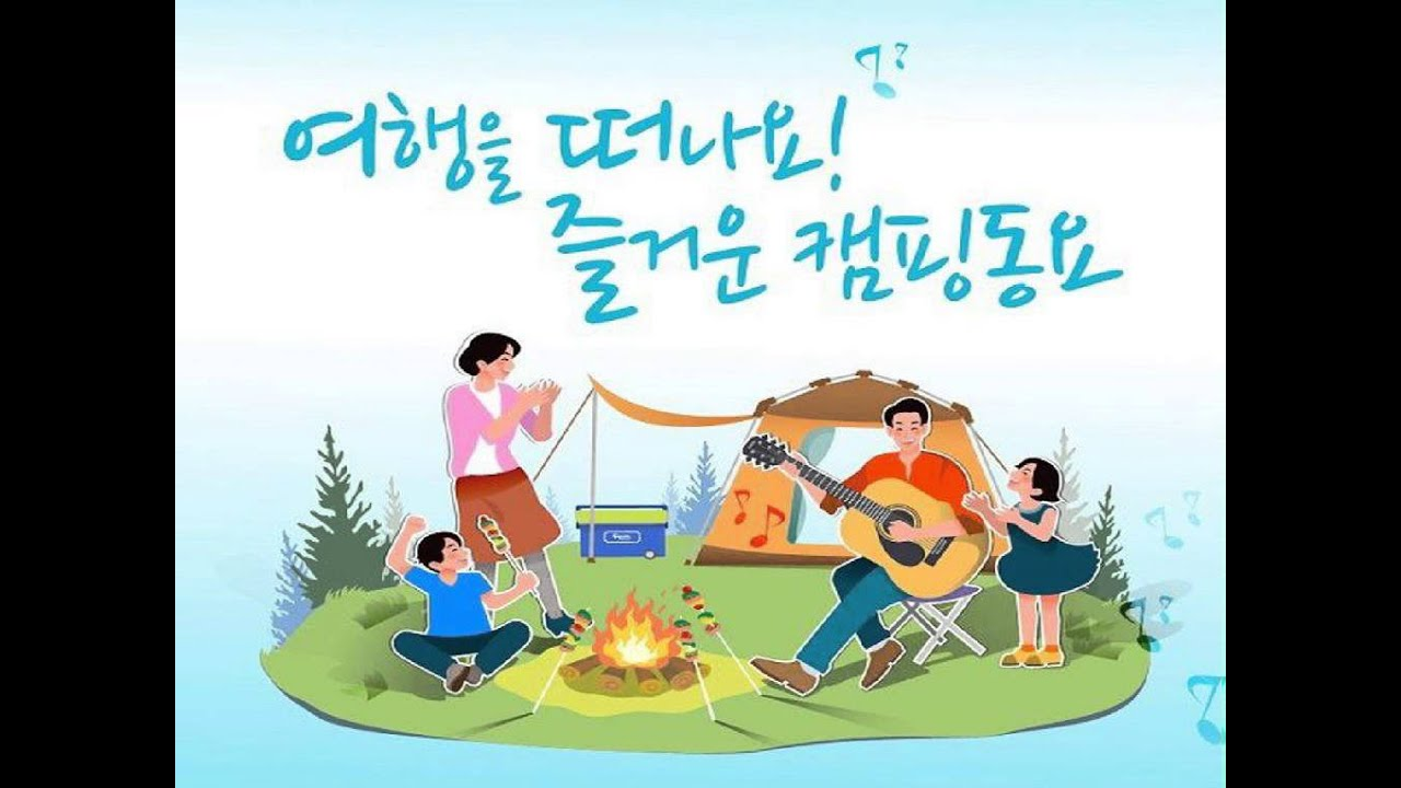 어린이동요 - 초록바다 korean children song - YouTubeKorean Toddler Songs