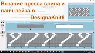 Урок №9. Вязание слипа пресса и панчлейза в DesignaKnit8