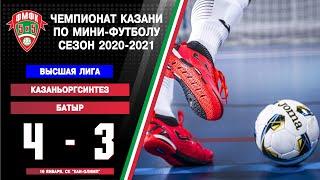 ФМФК 2020 2021 Высшая лига Казаньоргсинтез vs МФК Батыр