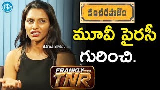 CO Kancharapalem మూవీ పైరసీ గురించి || Vijaya Praveena || Director Maha || Frankly With TNR