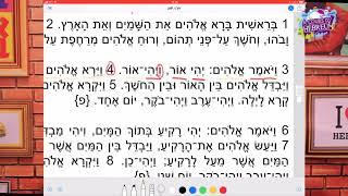 Étude bible - chapitre 1 verset 3 et 4 de la genèse.