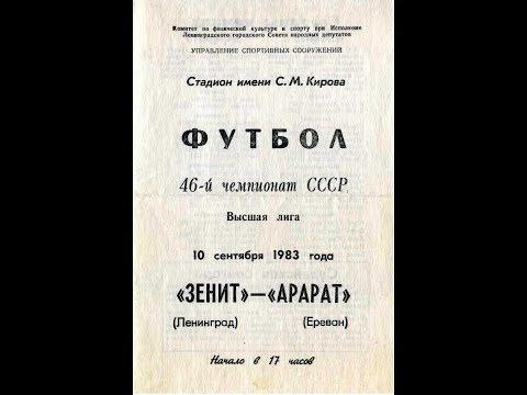 10.09.1983 г. ЗЕНИТ - АРАРАТ. Часть 2.