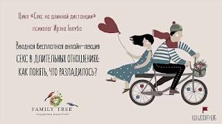 """Фрагмент вводной лекции к онлайн-циклу """"Секс на длинной дистанции"""" психолога Ирэны Голуба"""