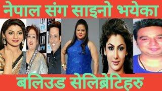 नेपाल संग साइनो रहेका बलिउड सेलिब्रेटिहरु, Relation with nepalies bollywood celebraties