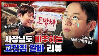 Jang Sung Kyu Works Part-Time At A BBQ & Grill   workman ep.4