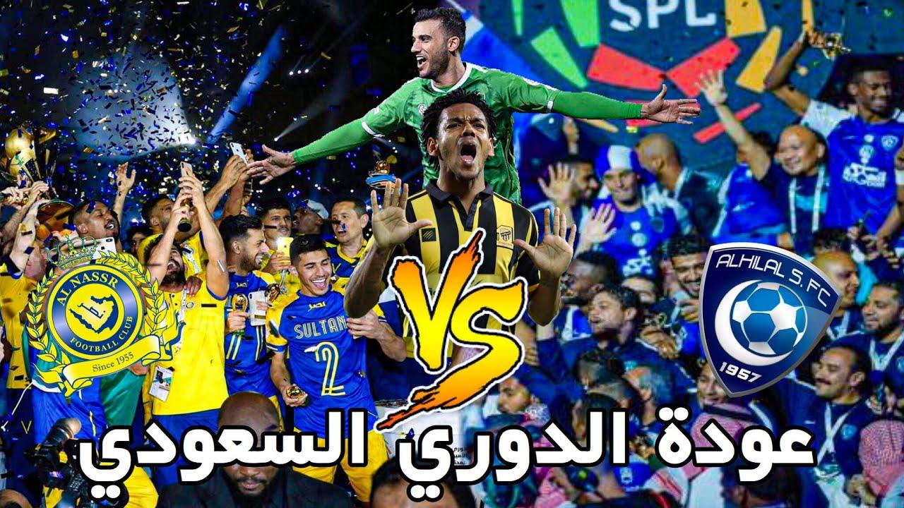 عودة الدوري السعودي 🇸🇦🔥 | مين راح يكون البطل 🤔🏆 ؟!