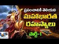 INTERESTING Facts That You NEVER Knew About Maha Bharatham | Part 1 | Unknown Facts Telugu
