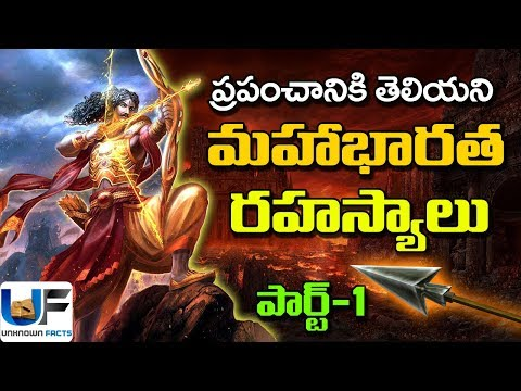 INTERESTING Facts That You NEVER Knew About Maha Bharatham   Part 1   Unknown Facts Telugu