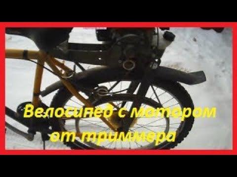 видео: Велосипед с мотором от триммера (motorbike 2 stroke engine non friction)