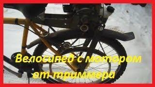 Велосипед с мотором от триммера (motorbike 2 stroke engine non friction)(Велосипед с мотором от триммера , 23 кг веса , двухтактный мотор 2 л.с , поликлиновой ремень типа Gatorback из ремня..., 2014-02-03T03:56:06.000Z)