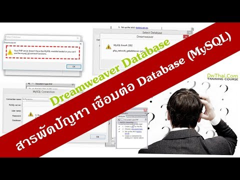 Dreamweaver Database (PHP/MySQL) How to fix Dreamweaver with Database Connection.