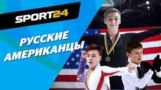 Россия vs США семья конкуренция язык деньги Отвечают американские фигуристы с русскими корнями