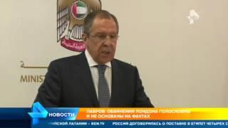 Лавров: Обвинения Лондона в эскалации Москвой войны в Сирии - голословны