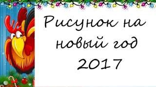 Как нарисовать рисунок на новый год 2017