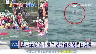 萬人泳渡「沒上岸」?疑外籍客闖游日月潭│三立新聞台
